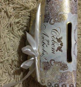 Каробка  для даров и надпись с днём свадьбы