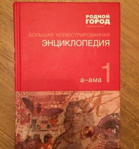 Книга энциклопедия Родной город