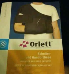 Ортез на плечевой сустав и руку.