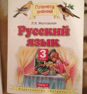 Русский язык 3 класс, 1 часть