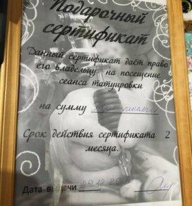 Сертификат на тату