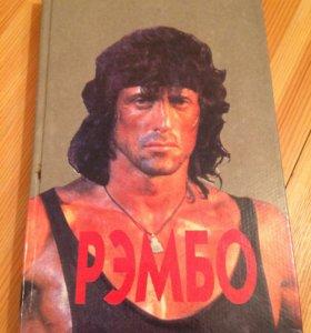 Рэмбо книга