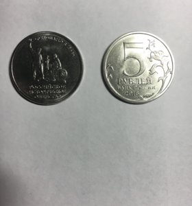 5 рублей РИО Русское историческое общество