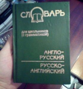 Словарь корманный