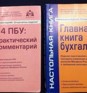 24 ПБУ и Главная книга бухгалтера