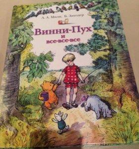 Книга для детей Винни пух