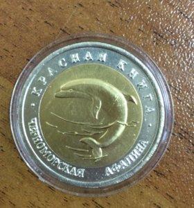 Монета из серии красная книга