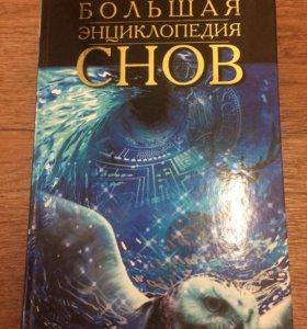 Большая энциклопедия снов