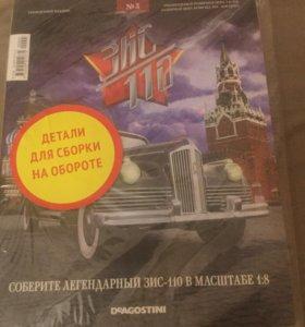 """Журнал ,,ЗИС 110""""  номер 3"""