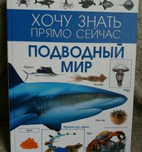 Книга. Энциклопедия. Подводный мир.