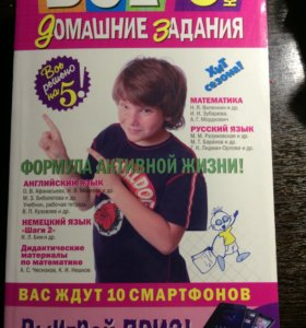 Книга Все Домашние Работы за 6 класс