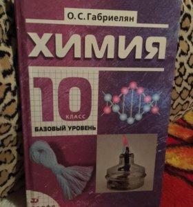 Химия 10 класс Габриелян.О.С
