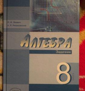 Алгебра задачник(синий) 8 класс Л.И.Звавич
