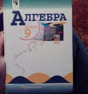 Книга,алгебра