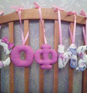 Буковки на детскую кроватку
