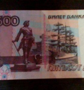 Игрушечные купюры по 500 р.