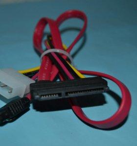 кабель-переходник Sata-molex-Pata