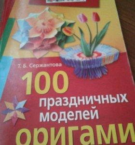 Книга оригами