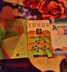 Школьные учебники за 9ый класс