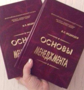 книги 1 и2 часть основы менеджмента