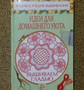 Книга по вышивке гладью (новая)