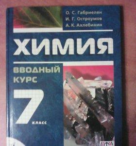 Учебник химии, 7 класс, вводный курс,