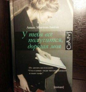 """Книга """"У тебя всё получится,дорогая моя"""""""