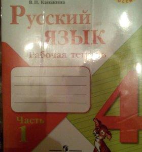 Тетрадь по Русскому Языку