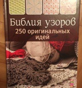 Библия узоров для вязания