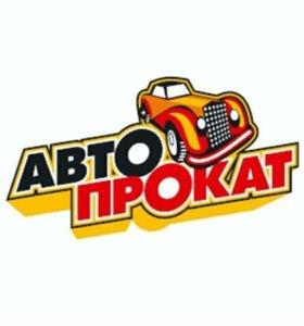 Прокат-аренда автомобиля