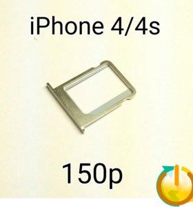 Сим лоток iPhone 4/4s оригинал