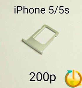 Сим лоток iPhone 5/5s оригинал