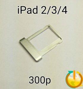 Сим лоток iPad 2/3/4 оригинал