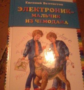 Книга Приключение Электроника.