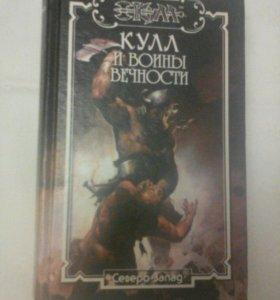 Книга Кулл и Воины Вечности