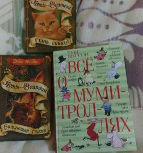 """Книги """"Всё о муми-троллях"""" и 2 книги """"коты воители"""