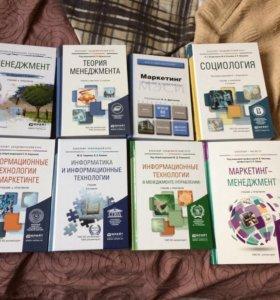 Учебники информатика, менеджмент, маркетинг