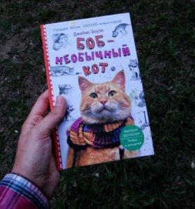 """Книга """"Боб - необычный кот"""""""
