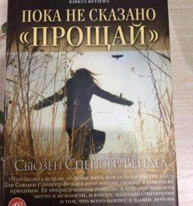 """Книга Пока не сказано """"Прощай """""""