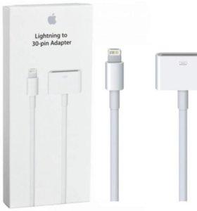 Адаптер Apple 30-pin - Lightning