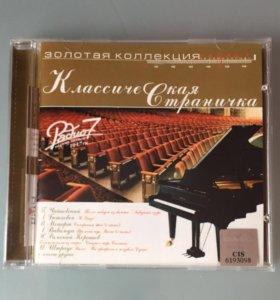 """Музыкальный диск"""" Классическая страничка"""""""