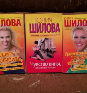 Книга (автор Юлия Шилова)