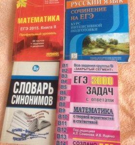 Продаю учебники для подготовки к ЕГЭ