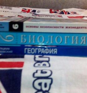 Учебники 6-9 класс.