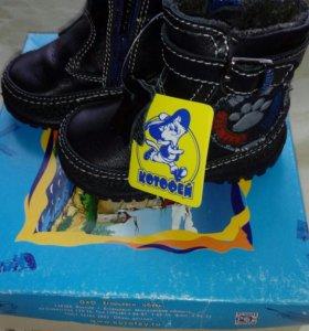 Новая обувь на мальчика от котофея 19 размер