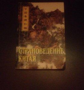 """Учебная хрестоматия """"Страноведение Китая"""""""