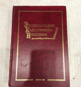 Энциклопедия кадастрового инженера