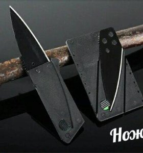 Нож-кредитка