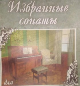 Сборник сонат для фортепиано И. Гайдн