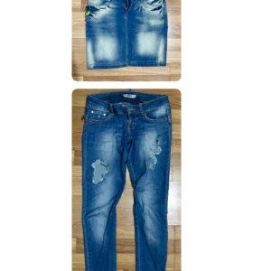 Юбка и джинсы 26 размера все за